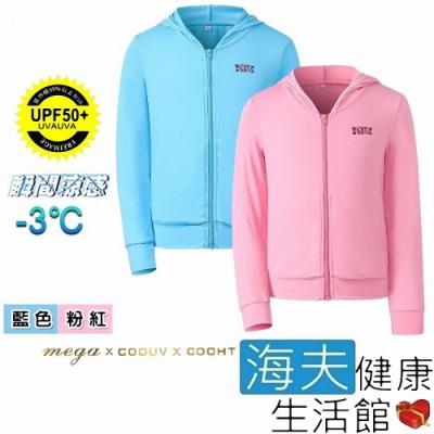 海夫健康生活館 MEGA COOUV 日本技術 兒童 冰感 防曬 輕透 科技外套 粉紅/藍_UV-411