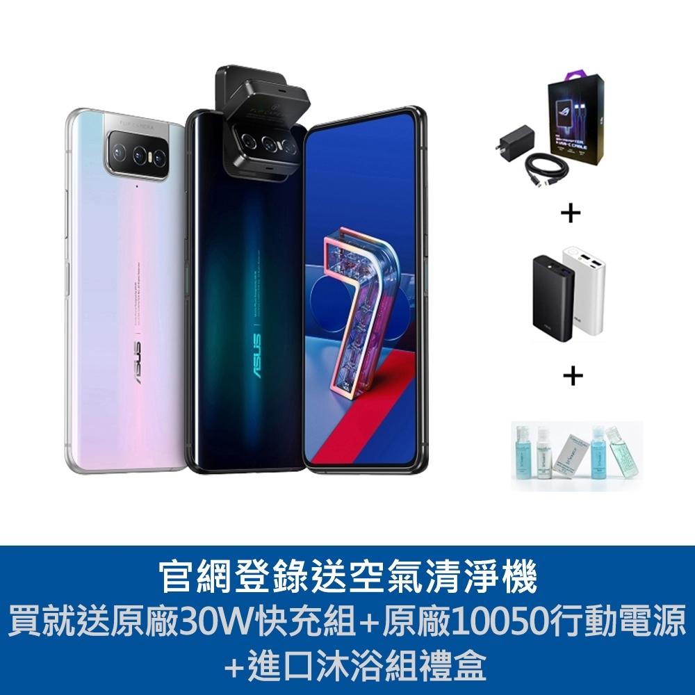 ASUS ZenFone 7 Pro (8G/256G) 6.67吋 翻轉三鏡頭 智慧型手機