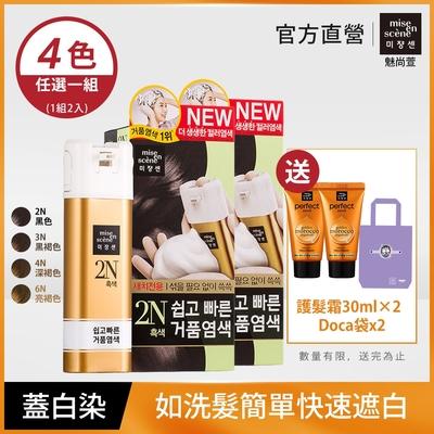 miseenscene 魅尚萱 染髮慕斯40g 2入組(4色任選)贈 完美修護護髮霜 30mlx2+豆卡袋x1