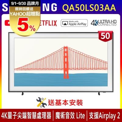 【9/1~30送超贈點5%】SAMSUNG三星 50吋 The Frame 美學電視 QA50LS03AAWXZW