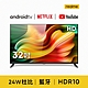 【限時活動】 realme 32吋HD Android TV智慧連網顯示器 product thumbnail 1