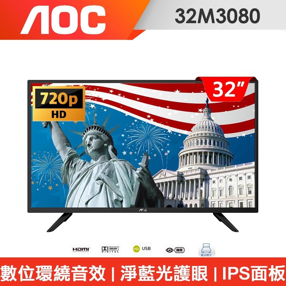 AOC 32型 HD液晶顯示器+視訊盒 32M3080