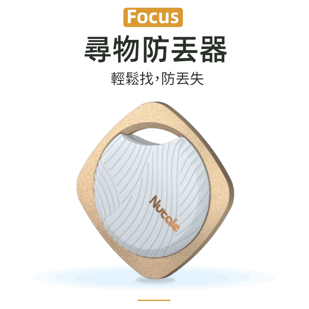 Nutale Focus F9X 藍牙尋物防丟器 智能藍牙一鍵尋物