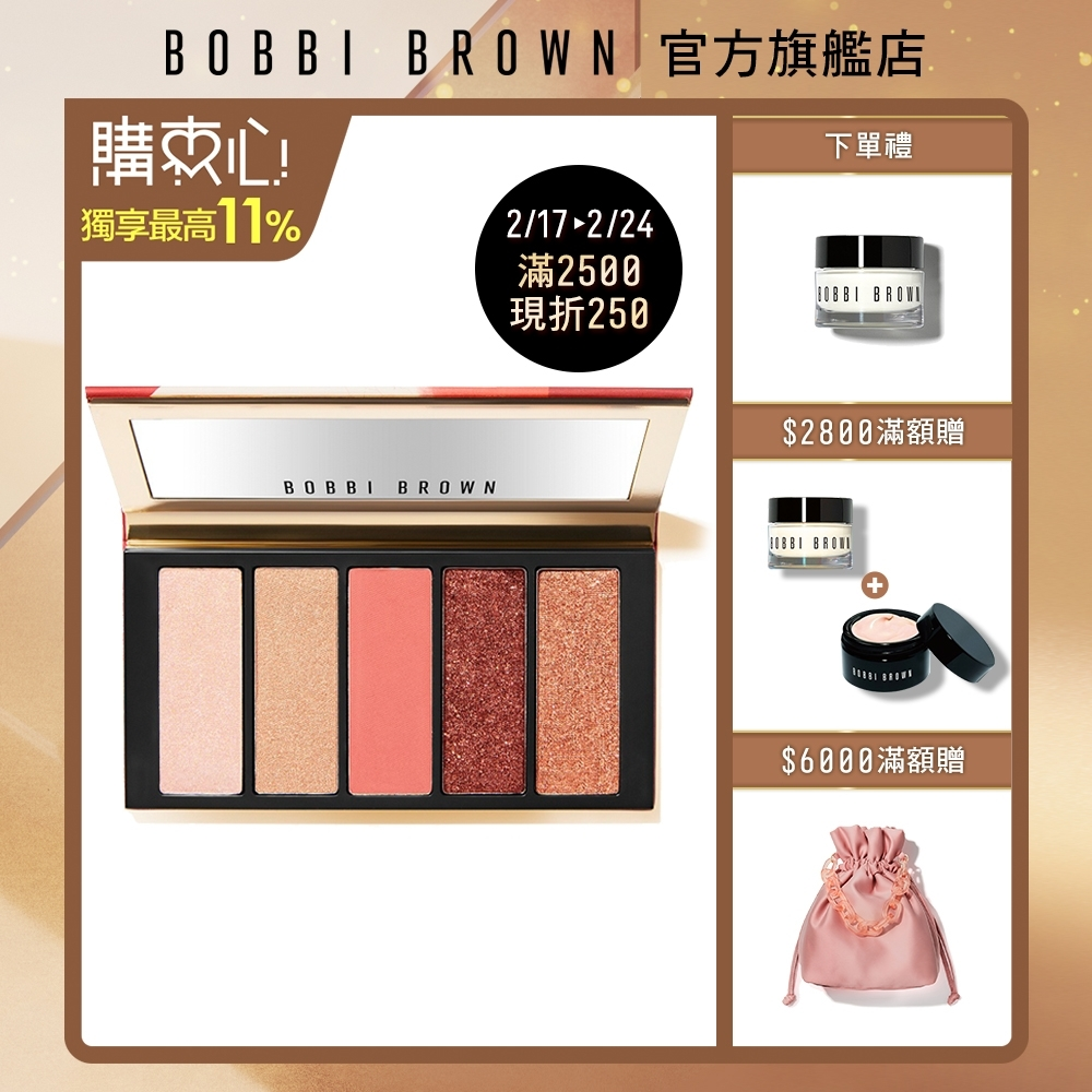 【官方直營】Bobbi Brown 芭比波朗 雲彩流金5色眼影盤