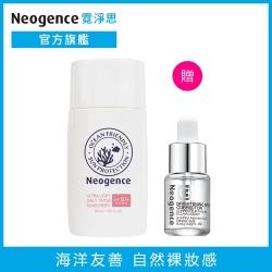 (Yahoo獨家)Neogence霓淨思 海洋友善 輕透潤色防曬乳 SPF50+ ★★★★ 50mL+亮白淡斑組