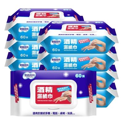 奈森克林 酒精擦濕巾附蓋60抽8包/組