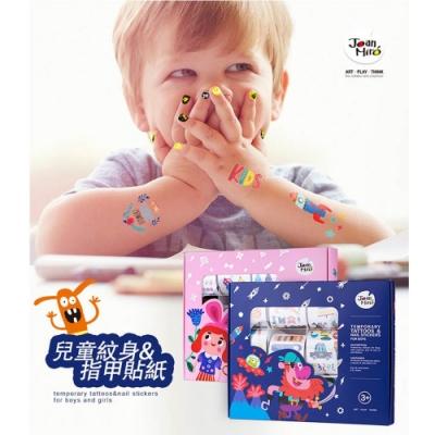 【西班牙 JoanMiro 原創美玩】兒童紋身&指甲貼紙