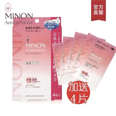 (買4送4)MINON蜜濃 水潤保濕修護面膜