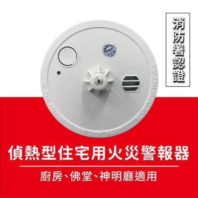 【防災專家】偵熱型住宅用火災警報器 消防署審核認證  台灣製造 住宅用 偵溫警報器 偵熱警報器
