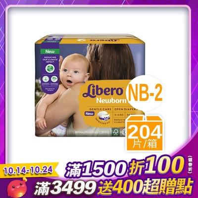 Libero麗貝樂 黏貼式嬰兒紙尿褲(2號 NB-2)(34片x6包)/箱