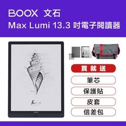 文石 BOOX Max Lumi