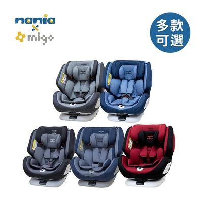 Nania X Migo 納歐聯名 法國 0-12歲 ISOFIX 兩用旋轉型汽座(多色可選)