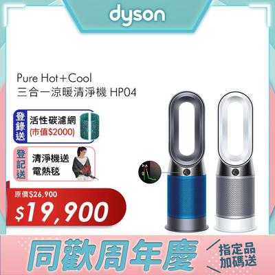 (適用5倍券)Dyson戴森 Pure Hot+Cool 三合一涼暖風扇空