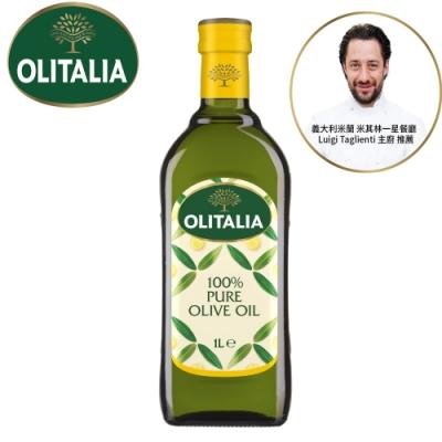 Olitalia奧利塔 純橄欖油(1000ml)