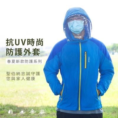 預購【St.Bonalt 聖伯納】機能時尚抗UV防風防飛沫防護夾克外套(含防護面罩)  0046/0047