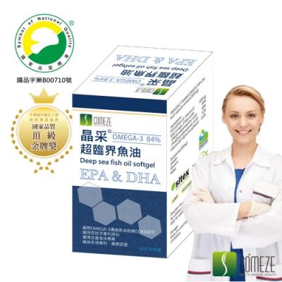 (SNQ國家品質認證)晶采超臨界魚油(60粒/盒)EPA+DHA高濃度90%以上