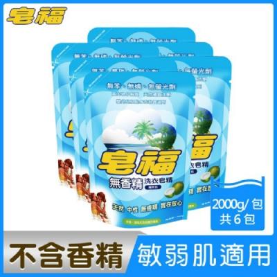 皂福無香精洗衣皂精補充包2000gX6包/箱