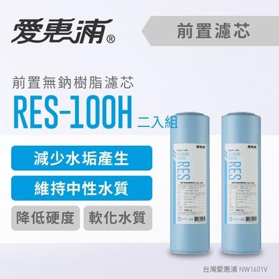 愛惠浦 公規10英吋 無鈉樹脂濾芯2支 RES-100H(DIY更換)