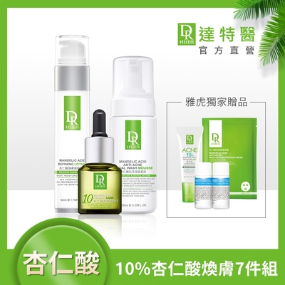 Dr.Hsieh 10%杏仁酸煥膚7件組(雅虎獨家)