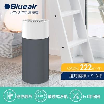 2入組!瑞典Blueair 5-8坪 抗PM2.5過敏原空氣清淨機 JOY S