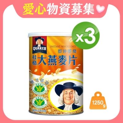 愛心大燕麥片3罐組【受贈對象:基督教芥菜種會】(您不會收到商品)(公益)