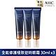 AHC  全能修護極致逆時眼霜30ml3入組 product thumbnail 1