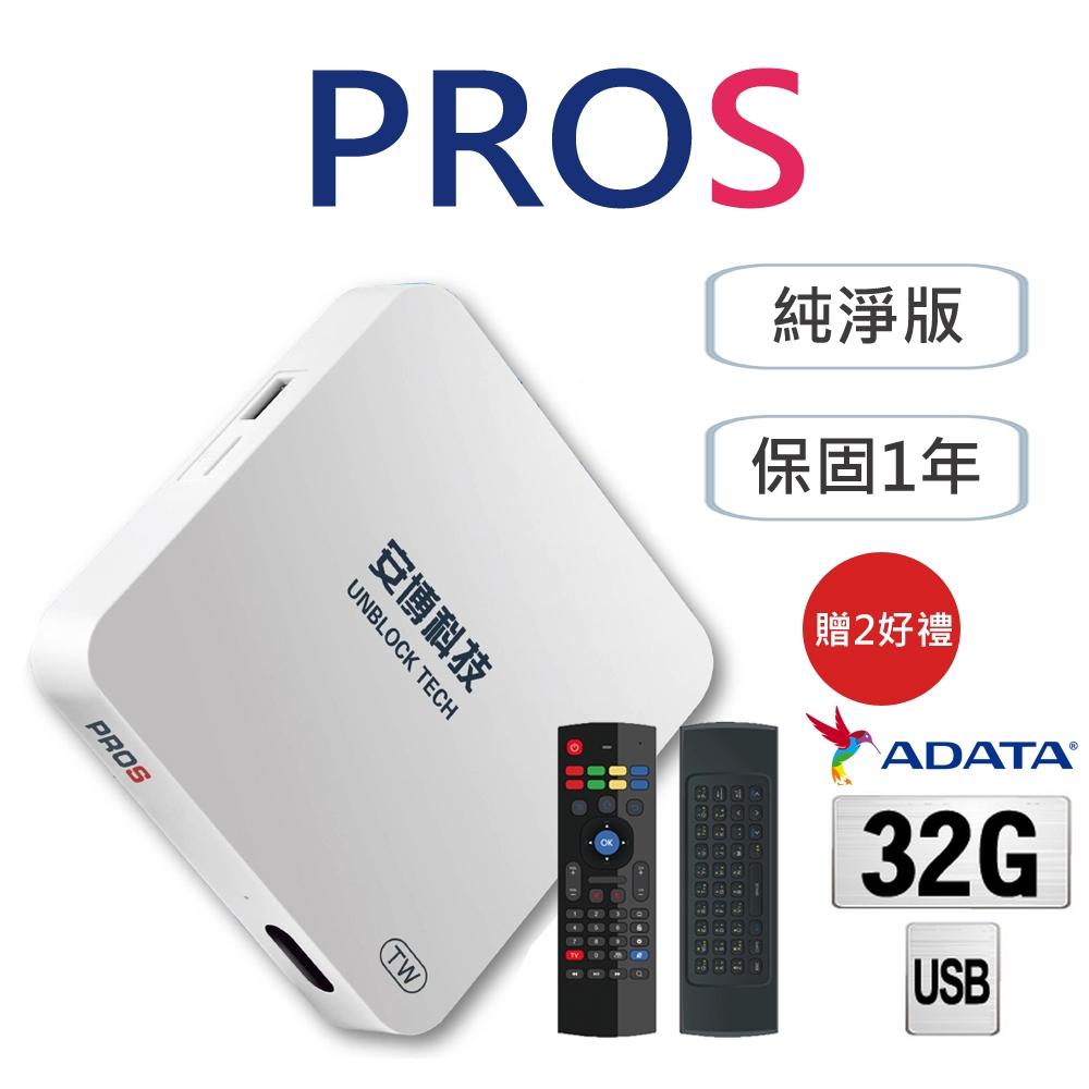 安博盒子 PROS 藍牙多媒體4K電視盒 X9 純淨版