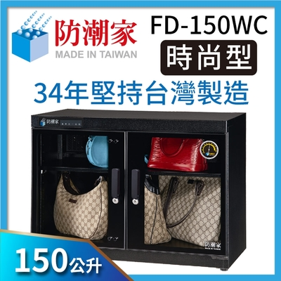 防潮家 150公升電子防潮箱FD-150WC