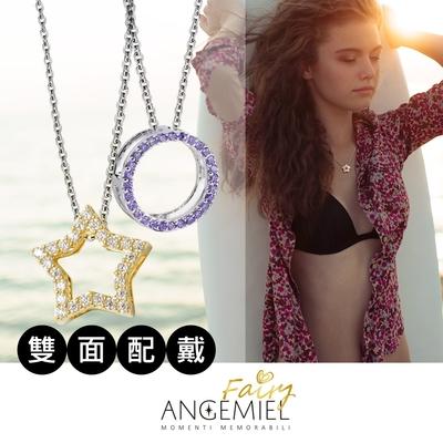 [時時樂限定] Angemiel安婕米 Fairy精靈 925純銀項鍊 雙面配戴 多款任選均一價999