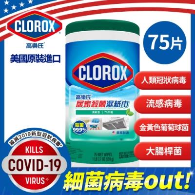 【Clorox 高樂氏】居家清潔殺菌濕紙巾清新香75片-美國原裝進口