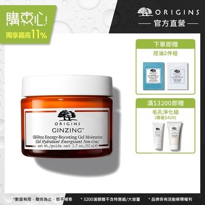 【官方直營】Origins 品木宣言 元氣十足亮膚水凝乳