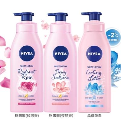 (任選3入組)妮維雅 粉嫩嫩潤白玫瑰/潤白櫻花/晶透煥白水凝乳350ml