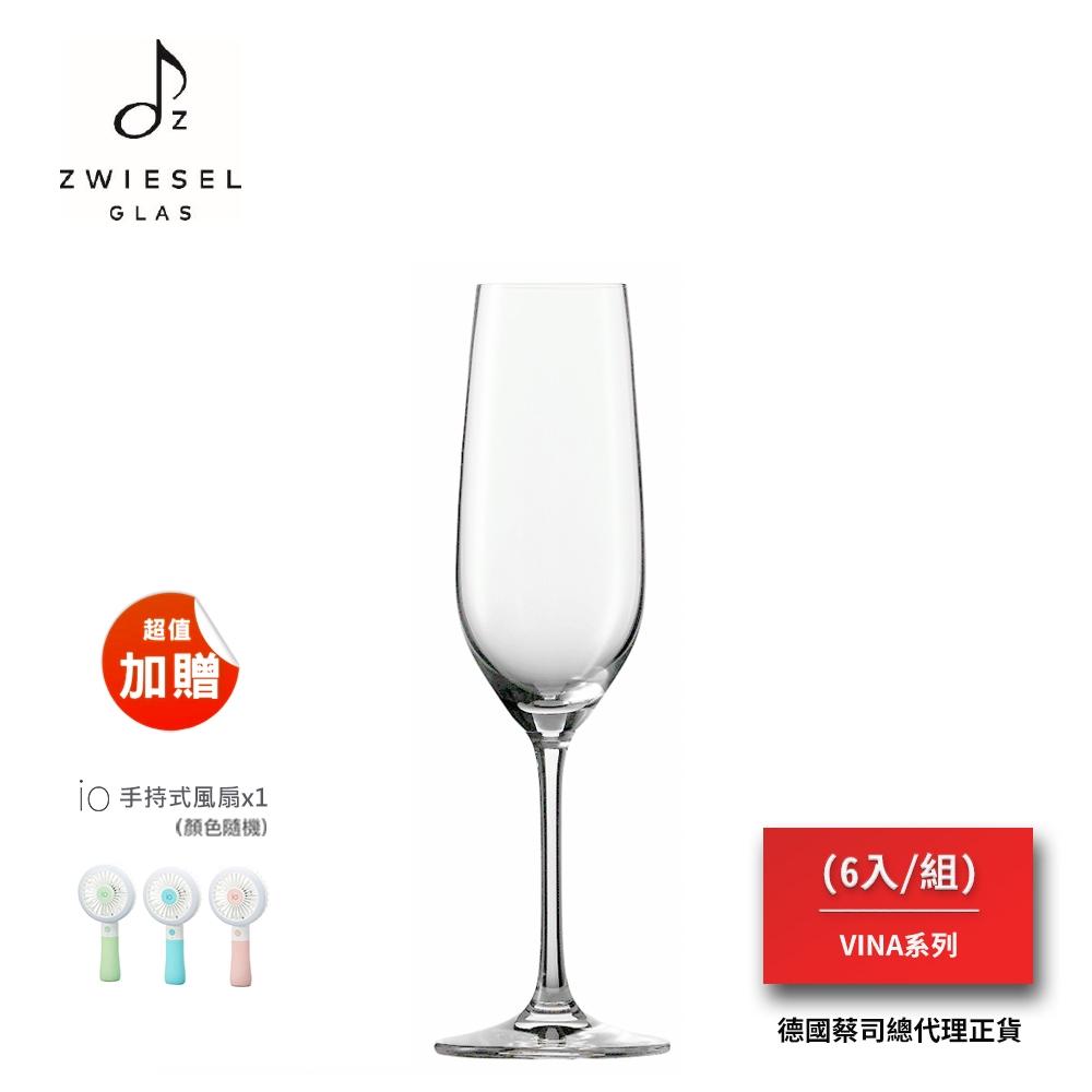 ★贈手持風扇★SCHOTT ZWIESEL VINA系列 Sparkling Wine 香檳杯