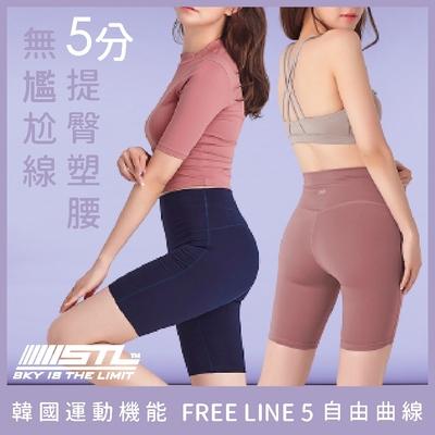 韓國 STL Yoga leggings FREE LINE 5『無尷尬線+高腰』韓國瑜珈 訓練拉提 自由曲線緊身5分短褲 全系列/多色