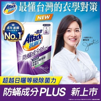 一匙靈 ATTACK 抗菌EX防螨成分PLUS洗衣精(補充包1.5kg)