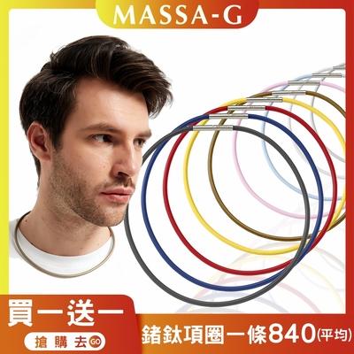 [時時樂限定]MASSA-G O1.4MM鍺鈦能量項圈(買一送一)平均單條840