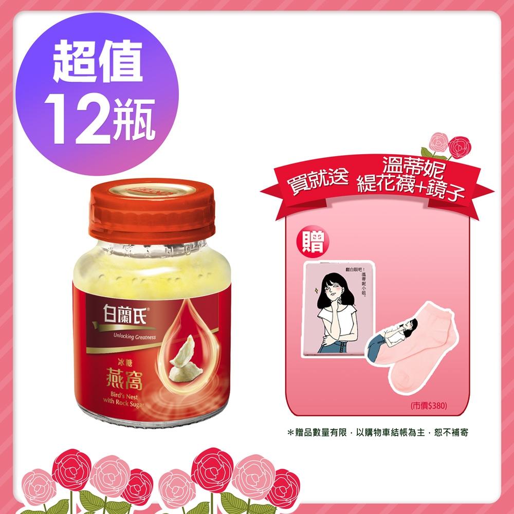白蘭氏 冰糖燕窩 12瓶超值組(70g/瓶 x 6瓶 x 2盒)