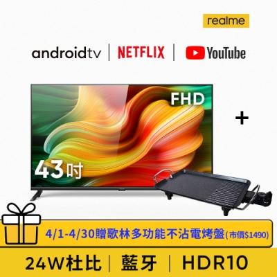 【限量送歌林電烤盤】realme 43吋HD Android TV智慧連網顯示器
