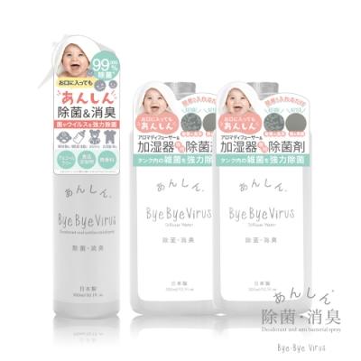 日本bye bye Virus除菌消臭液-噴霧+補充瓶組