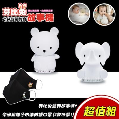 芽比兔藍芽故事機-可愛熊+【抱抱】奈米銀離子布織防護口罩(二款任選 1)