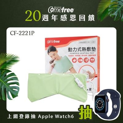 Comefree 微調型乾濕兩用動力式熱敷墊-CF-2221P-關節用(醫療級) (速)