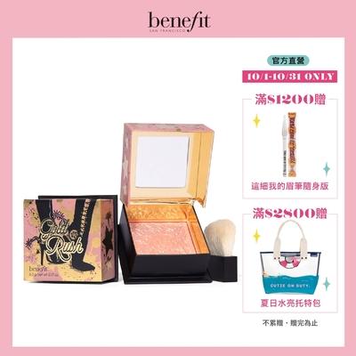 【官方直營】benefit 淘金熱浪蜜粉盒5g