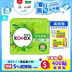 草本抑菌衛生棉8包-小箱購 (三款可選)