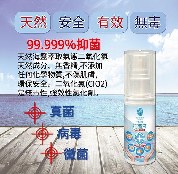 蜜拉瑞莎 二氧化氯抗菌液 (50mlx4入)