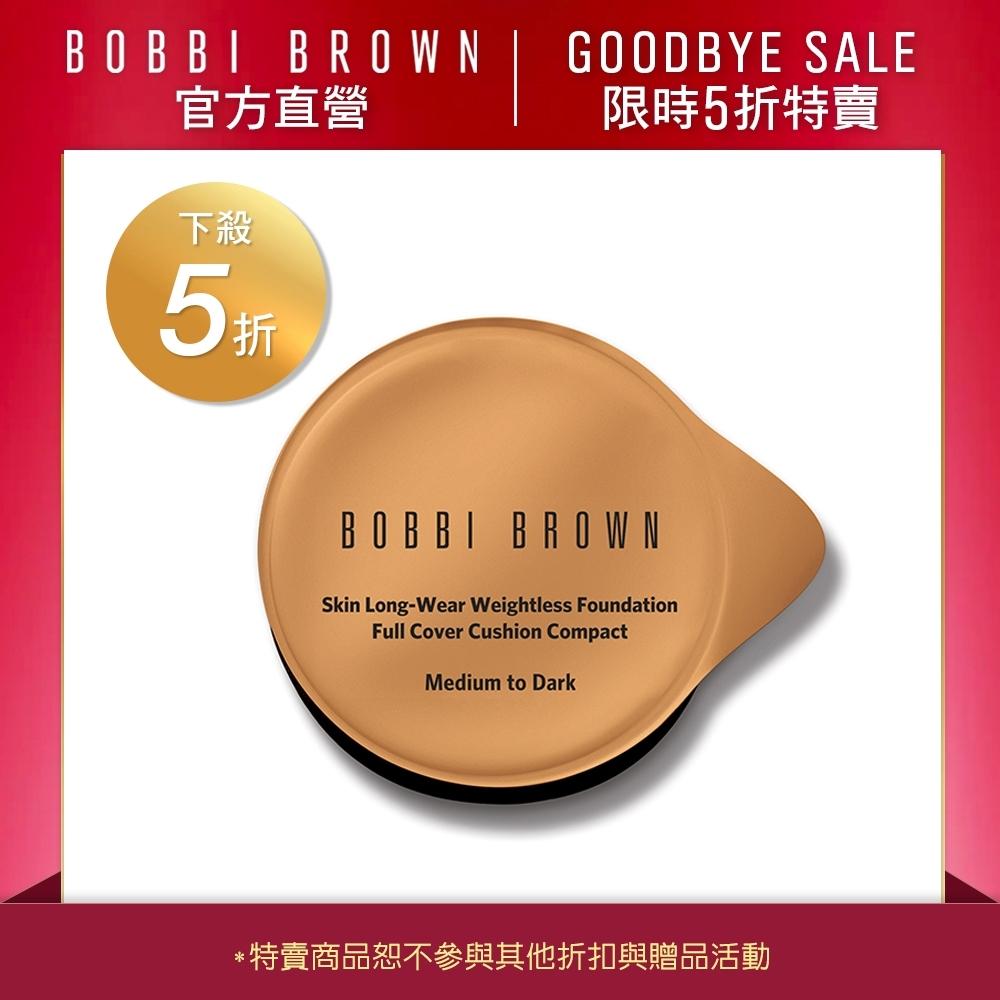 (限時特賣)【官方直營】Bobbi Brown 芭比波朗 自然輕透膠囊氣墊粉底 蕊心 SPF50 PA+++