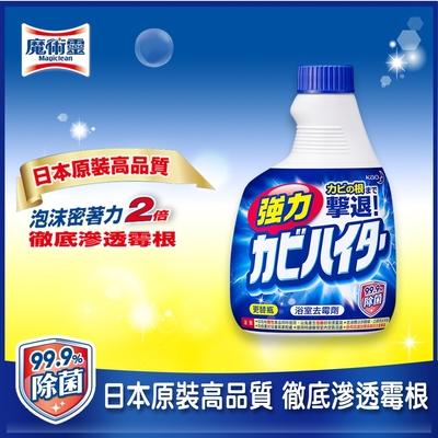 浴室魔術靈 日本原裝去霉劑 更替瓶 (400ml)