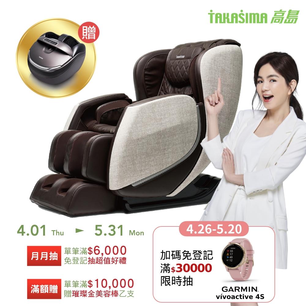 TAKASIMA高島 貴族按摩椅-君爵版 A-5300A(皮革五年保固)