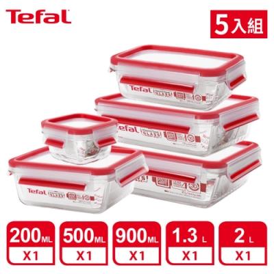 Tefal法國特福 德國EMSA  無縫膠圈玻璃保鮮盒 五件組