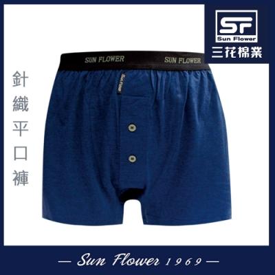 男內褲 Sun Flower三花 5片式針織男平口褲.四角褲_深藍
