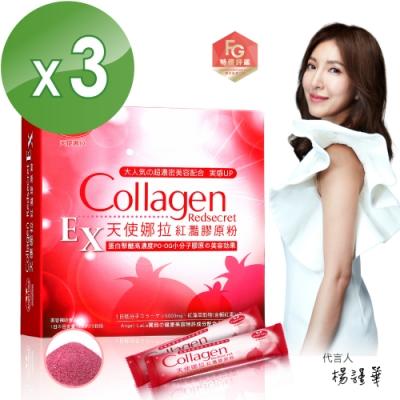 Angel LaLa天使娜拉_EX紅灩膠原粉 白藜蘆醇 日本專利蛋白聚醣 楊謹華代言(15包/盒x3盒)